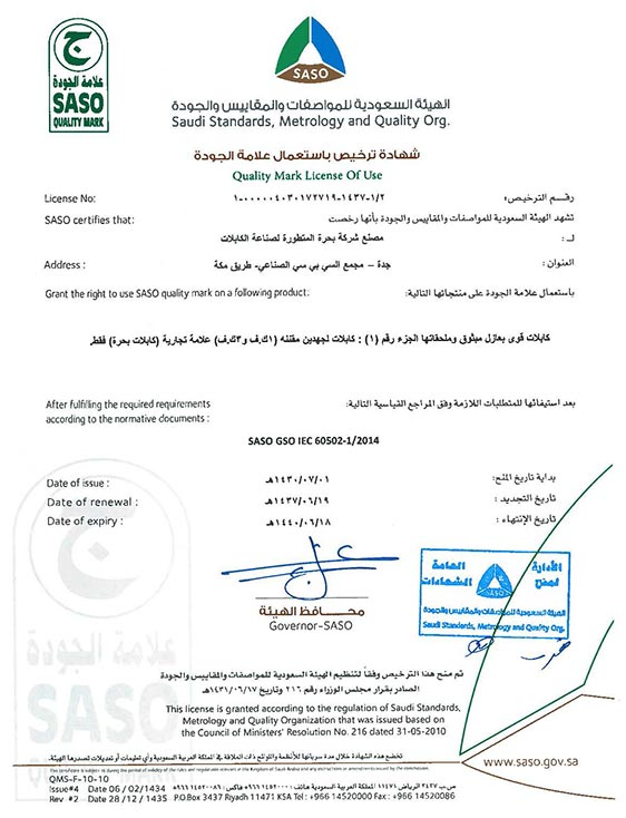 Bahra Cables Awards And Certificates